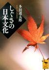 しぐさの日本文化 (講談社学術文庫) [ 多田道太郎 ]