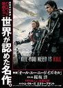 【送料無料】All you need is kill [ 桜坂洋 ]