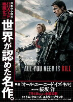 『All You Need Is Kill』の画像
