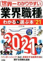 世界一わかりやすい業界と職種がわかる&選ぶ本('21)
