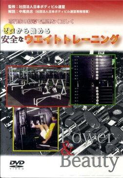 DVD>ゼロから始める安全なウェイトトレーニング (<DVD>)