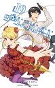 ダーウィンズゲーム(19) (少年チャンピオンコミックス BESSATSU) [ FLIPFLOPs ] - 楽天ブックス