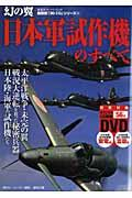 【バーゲン本】幻の翼日本軍試作機のすべて DVD付ー超精密3D・CGシリーズ54