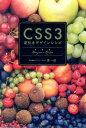 CSS3逆引きデザインレシピ すぐにおいしいデザインサンプル×テクニック集 [ 原一成 ]
