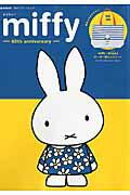 【楽天ブックスならいつでも送料無料】miffy-60th anniversary-