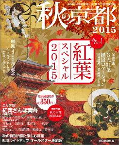 【楽天ブックスならいつでも送料無料】秋の京都(2015) [ 朝日新聞出版 ]