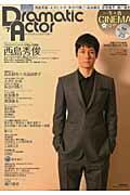 【送料無料】Dramatic Actor(vol.7)