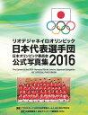 リオデジャネイロオリンピック日本代表選手団日本オリンピック委員会公式写真集201 [ アフロ ]