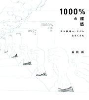 1000%の建築