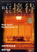 東京 おもてなし接待レストラン50 2019年版
