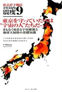 【楽天ブックスならいつでも送料無料】東京直下地震3年以内震度9 [ Chiran ]