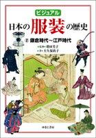 ビジュアル 日本の服装の歴史2鎌倉時代〜江戸時代