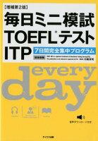 毎日ミニ模試TOEFLテストITP 増補第2販
