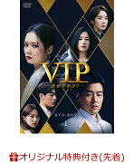 【楽天ブックス限定先着特典】VIP-迷路の始まりー DVD-BOX1(A5ビジュアルシート)