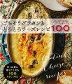 【バーゲン本】ごちそうグラタンととろとろチーズレシピ100