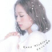 手をつなぐ理由 (初回限定盤 CD+DVD)