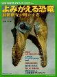 よみがえる恐竜 最新研究が明かす姿 (別冊日経サイエンス SCIENTIFIC AMERICAN日) [ 真鍋真 ]