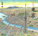 えほん 東京 (単行本 369) [ 小林 豊 ]