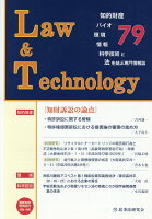 Law & Technology(79(2018.4))