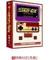 【先着特典】ゲームセンターCX DVD-BOX18(番組オリジナル ダイカットスタンドメモ)