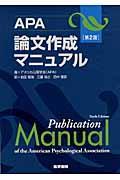 APA論文作成マニュアル第2版