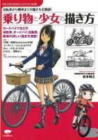 【バーゲン本】乗り物と少女の描き方