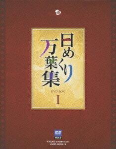 日めくり万葉集 DVD BOX 1