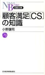 【送料無料】顧客満足「CS」の知識 [ 小野譲司 ]