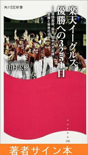 【サイン本】楽天イーグルス 優勝への3251日