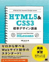 HTML5&CSS3標準デザイン講座30 Lessons
