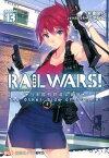 RAIL WARS!(13) 日本國有鉄道公安隊 (創芸社クリア文庫) [ 豊田巧 ]