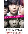 【先着特典】パラレルワールド・ラブストーリー Blu-ray 豪華版(オリジナルペーパー写真立て付き)【Blu-ray】