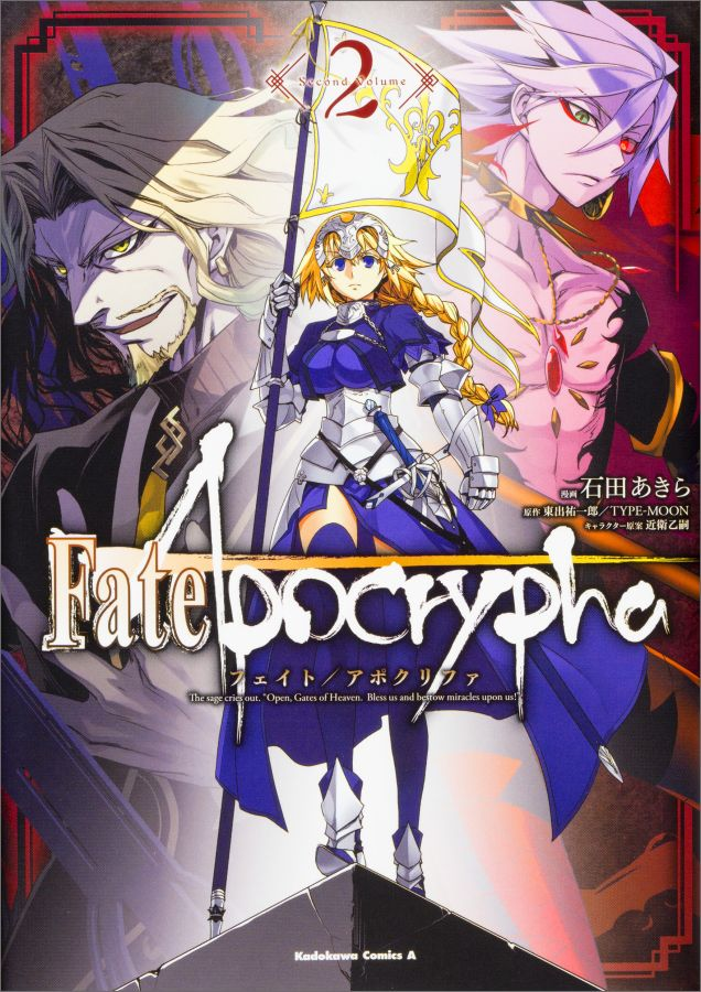 Fate/Apocrypha (2)画像
