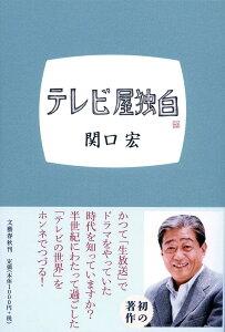 【送料無料】テレビ屋独白 [ 関口宏 ]