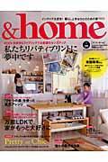 【送料無料】& home(vol.29)