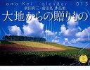【送料無料】大地からの贈りもの 2013 カレンダー [ 前田真三 ]