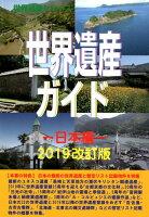 世界遺産ガイド 日本編2019改訂版