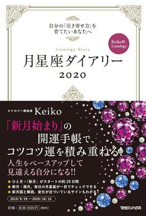 【特典付き】月星座ダイアリー2020 自分の「引き寄せ力」を育てたいあなたへ Keiko的Lunalogy