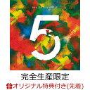 【楽天ブックス限定先着特典】5 COMPLETE BOX<完全生産限定> (コンパクトミラー) [ Mrs. GREEN APPLE ]