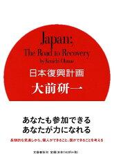 日本復興計画 Japan;The Road to Recovery
