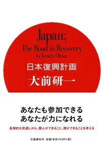【送料無料】日本復興計画