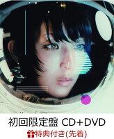 【先着特典】私的旅行 (初回限定盤 CD+DVD) (DAOKO × ドラガリアロスト A4カレンダー付き)