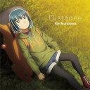 Distance [ 村川梨衣 ]