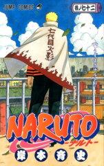 NARUTO(巻ノ72)