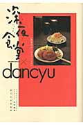 深夜食堂×dancyu 真夜中のいけないレシピ (ビッグ コミックス) [ 「ビッグコミックオリジナル」×「dancyu」 ]
