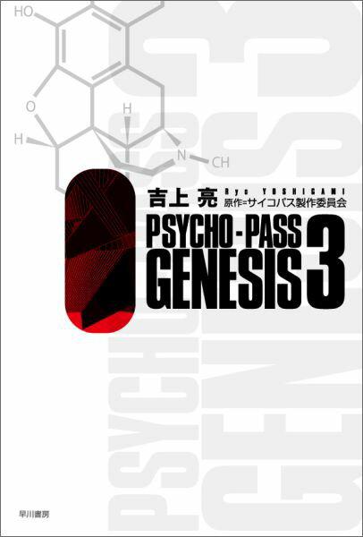PSYCHO-PASS GENESIS(3)画像