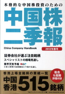 【送料無料】中国株二季報(2012年春号)