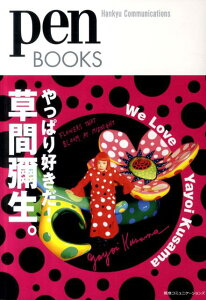 【送料無料】Pen BOOKS 14 やっぱり好きだ! 草間彌生。 [ pen編集部 ]