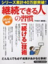 【送料無料】「継続できる人」の習慣