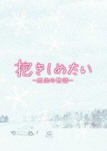 抱きしめたい -真実の物語ー メモリアル・エディション【Blu-ray】